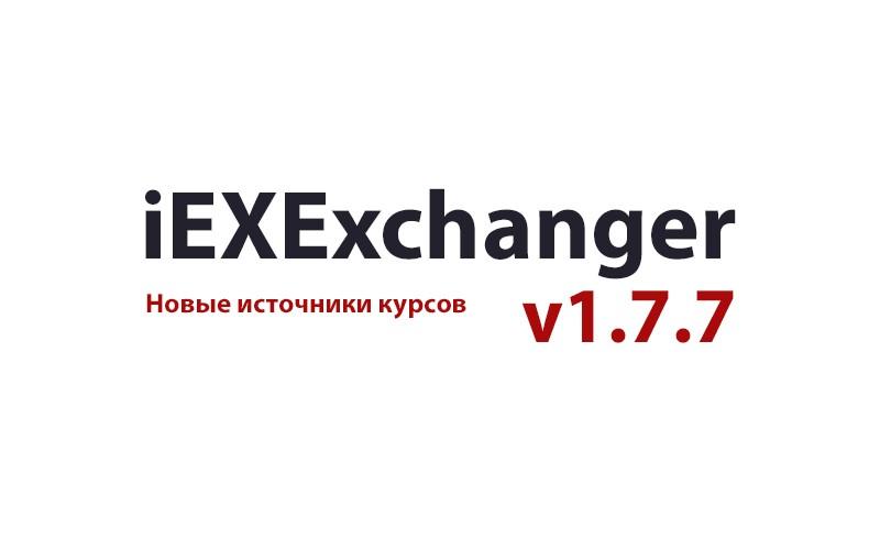 Обновление iEXExchanger v1.7.7