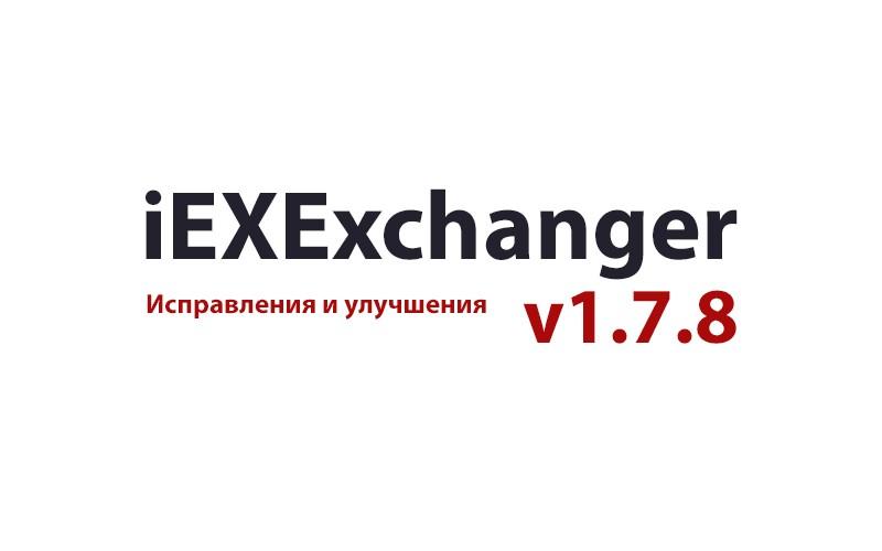 Обновление iEXExchanger v1.7.8