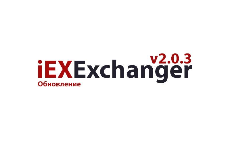 Встречайте обновление v2.0.3