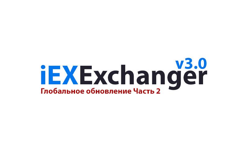 Что нового в iEXExchanger 3.0 Часть 2