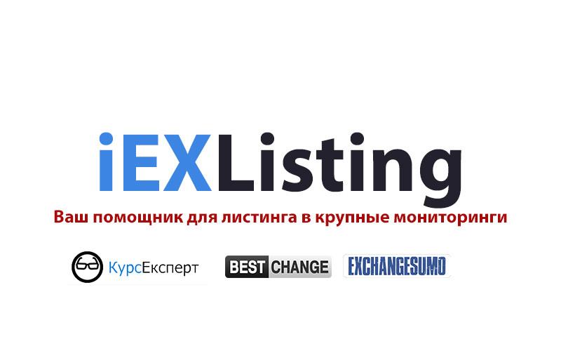 iEXListing - Ваш помощник в листинге на мониторинги